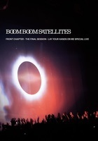 BOOM BOOM SATELLITES、ラストライブの一部を観ることができるWEB CM公開 - 『FRONT CHAPTER-THE FINAL SESSION-LAY YOUR HANDS ON ME SPECIAL LIVE』通常盤