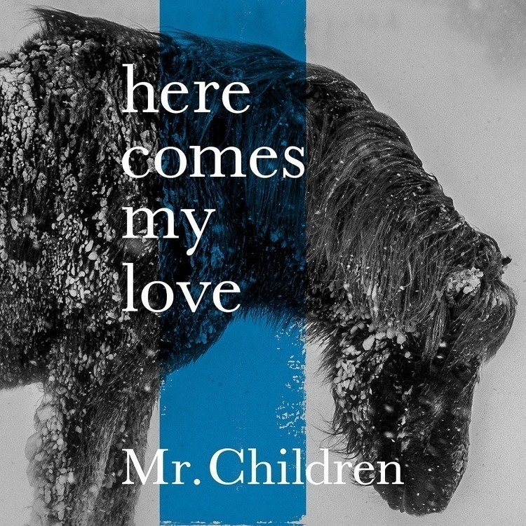 Mr.Children、『here comes my love』が週間デジタルランキングで通算3度目の1位獲得 - 『here comes my love』