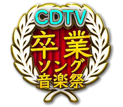 カウントダウン tv スペシャル