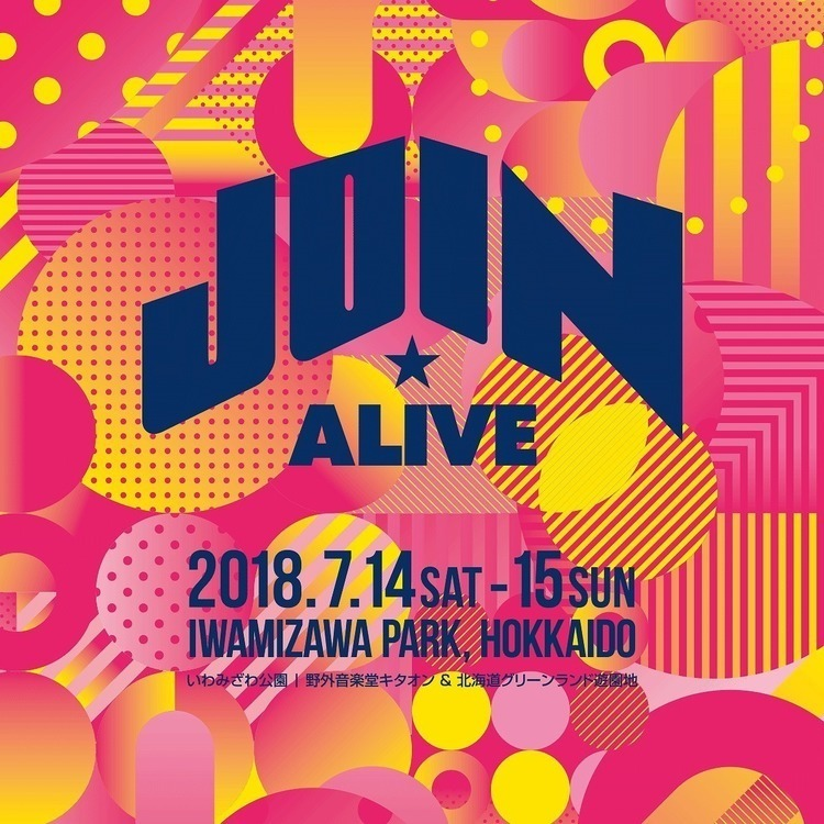 「JOIN ALIVE 2018」第2弾で[ALEXANDROS]、バニラズ、GLIM SPANKY、ラスベガスら