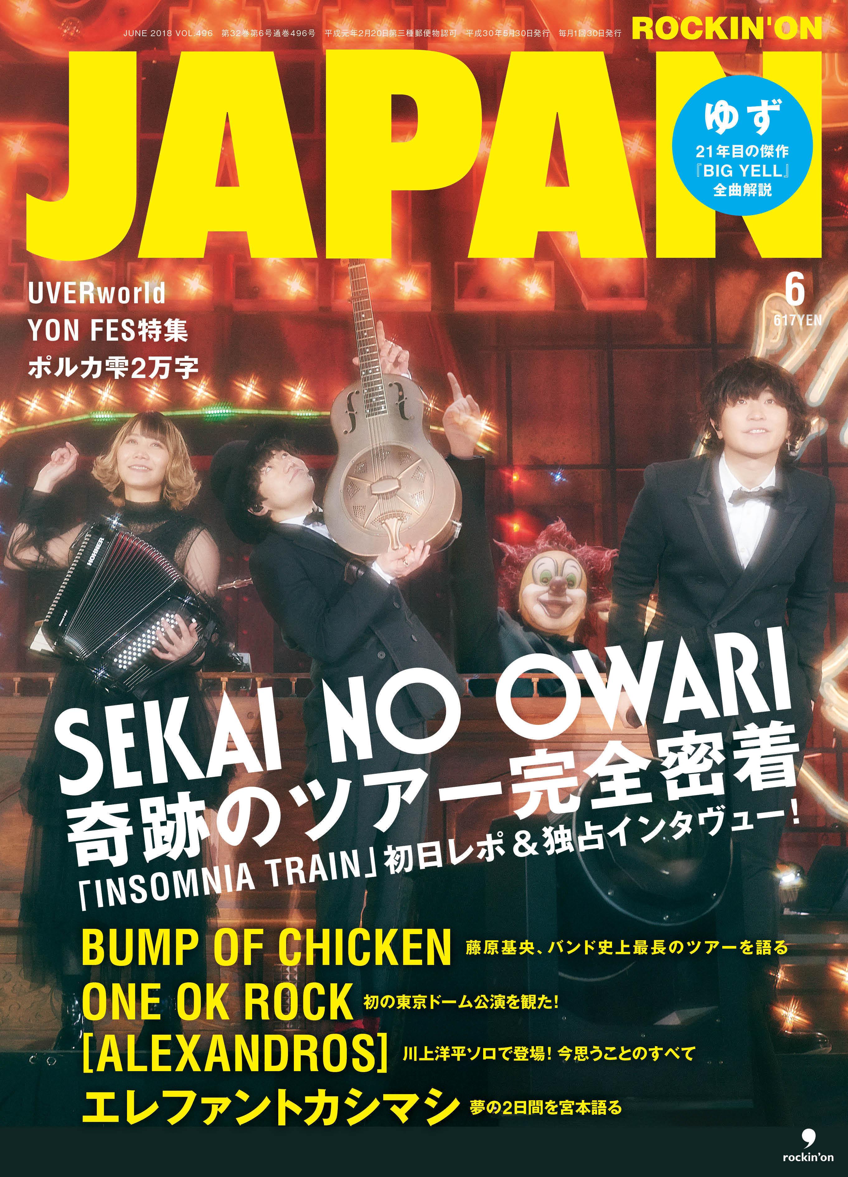 JAPAN最新号 表紙はSEKAI NO OWARI、奇跡のツアー完全密着! BUMP藤原 ...
