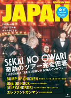 JAPAN、次号の表紙と中身はこれだ! SEKAI NO OWARI、BUMP OF CHICKEN、[ALEXANDROS]、ONE OK ROCK…