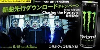 "MAN WITH A MISSION、新曲""Broken People""の先行DLキャンペーン実施"