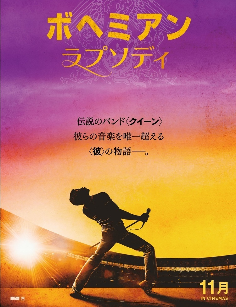 「bohemian rhapsody movie poster」の画像検索結果