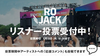 RO JACK for ROCK IN JAPAN FESTIVAL 2018、リスナー投票受付スタート!
