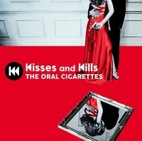 今週の一枚 THE ORAL CIGARETTES『Kisses and Kills』 - 『Kisses and Kills』