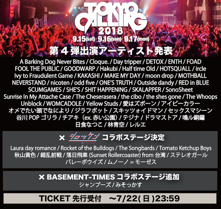 「TOKYO CALLING 2018」第4弾でSHE'S、Ivy to Fraudulent Game、ENTHら50組