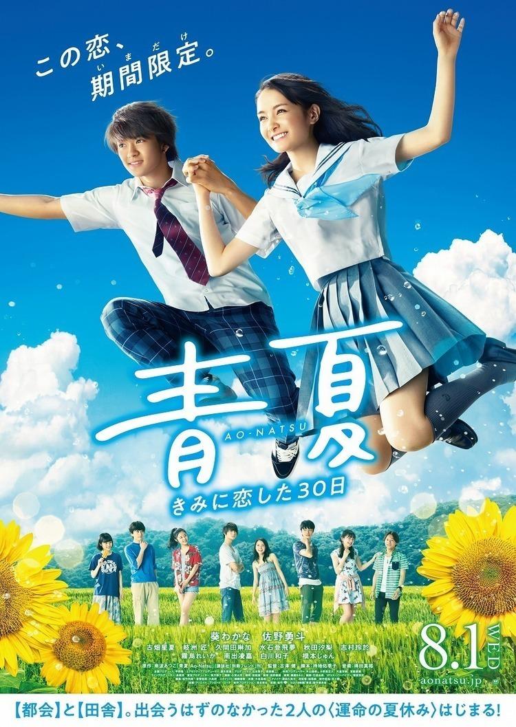 Mrs Green Apple スマホで見る 青と夏 映画 青夏 スペシャル
