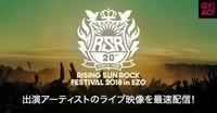 「RISING SUN ROCK FESTIVAL 2018」、ライブ&コメント映像を無料配信 - (C)WESS INC. ALL RIGHTS RESERVED.
