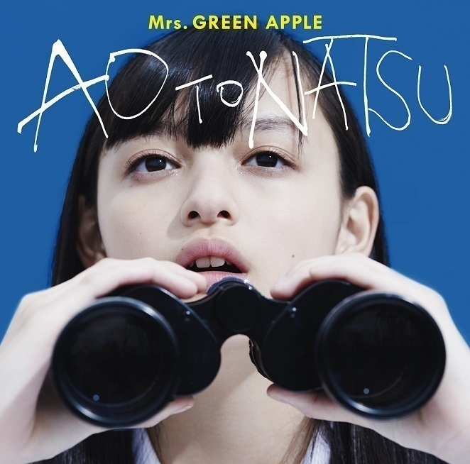 Mrs. GREEN APPLE 青と夏