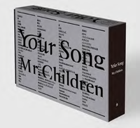 Mr.Children、全曲詩集『Your Song』カバーデザイン決定。「あなたの歌が聞こえてくることを願って」 - 『Your Song』愛蔵版