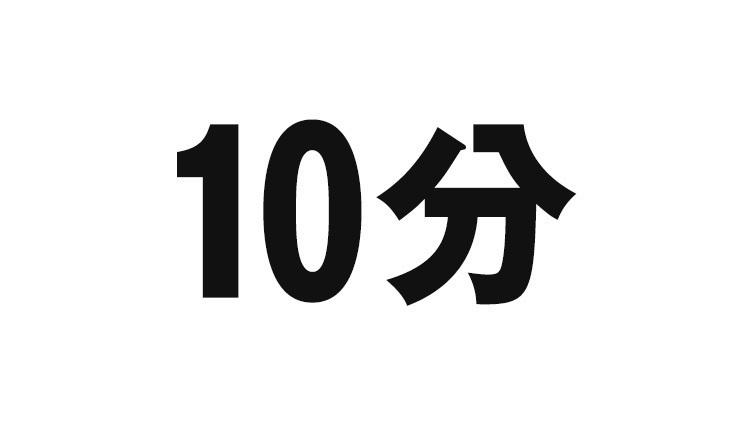 「10分」の画像検索結果