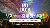 RO JACK for COUNTDOWN JAPAN 18/19、リスナー投票受付スタート!