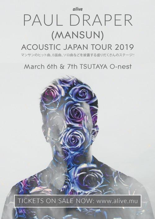 元マンサンのポール ドレイパー 来年3月の来日公演に追加日程が決定