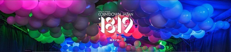 COUNTDOWN JAPAN 18/19 電子マネーのススメ。