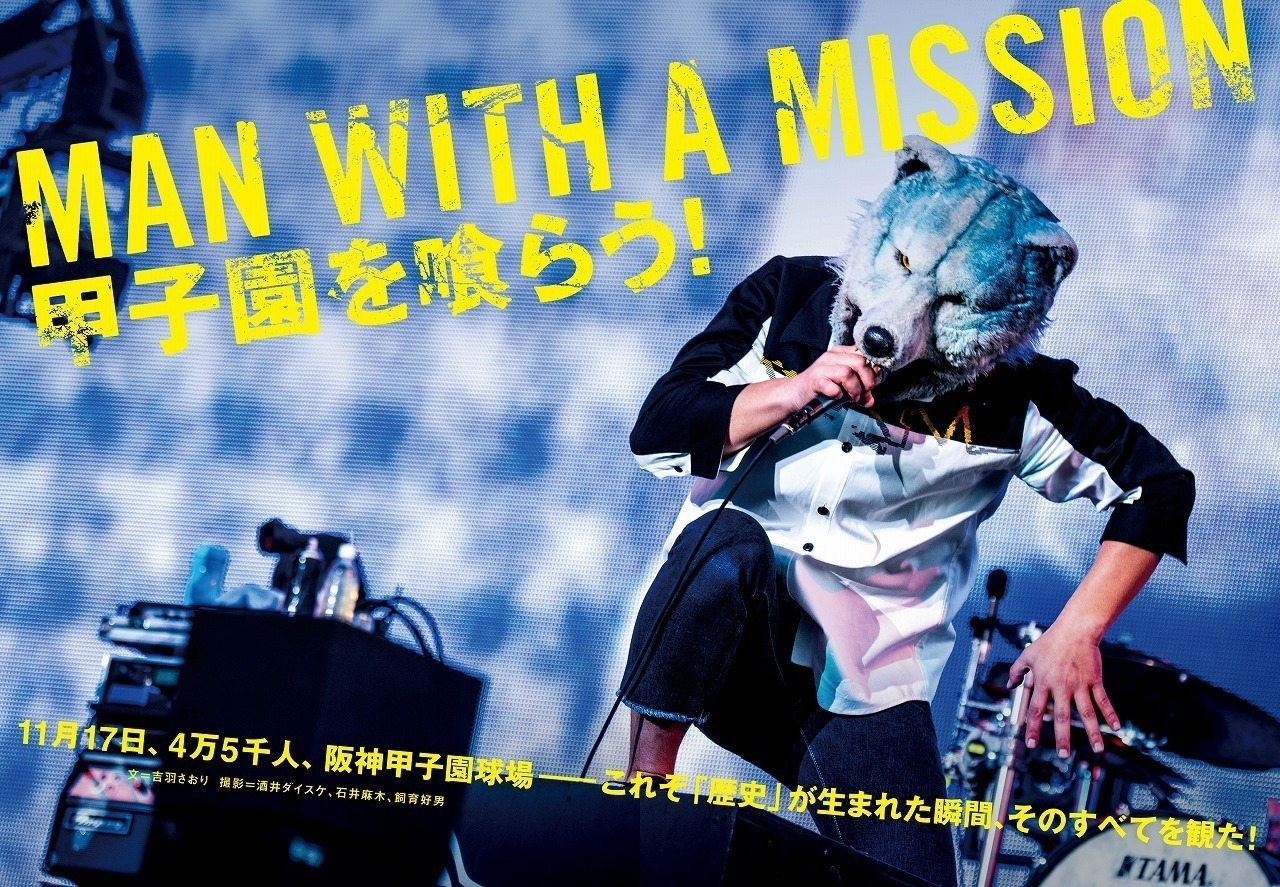 MAN WITH A MISSION ツアーファイナル、新たな歴史が生まれた甲子園の一夜を完全レポート!