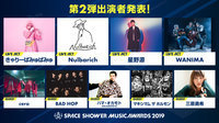 「SPACE SHOWER MUSIC AWARDS 2019」第2弾発表で星野源、WANIMA、きゃりー、Nulbarich