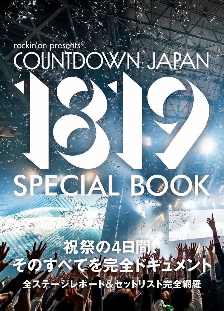 【JAPAN最新号】9人のバンドマンが酒を片手に熱く語らう! ロック新年会開催! - 別冊 COUNTDOWN JAPAN 18/19