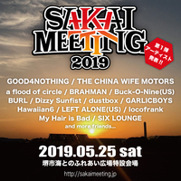 「SAKAI MEETING 2019」第1弾でBRAHMAN、My Hair is Bad、Dizzy Sunfistら14バンド