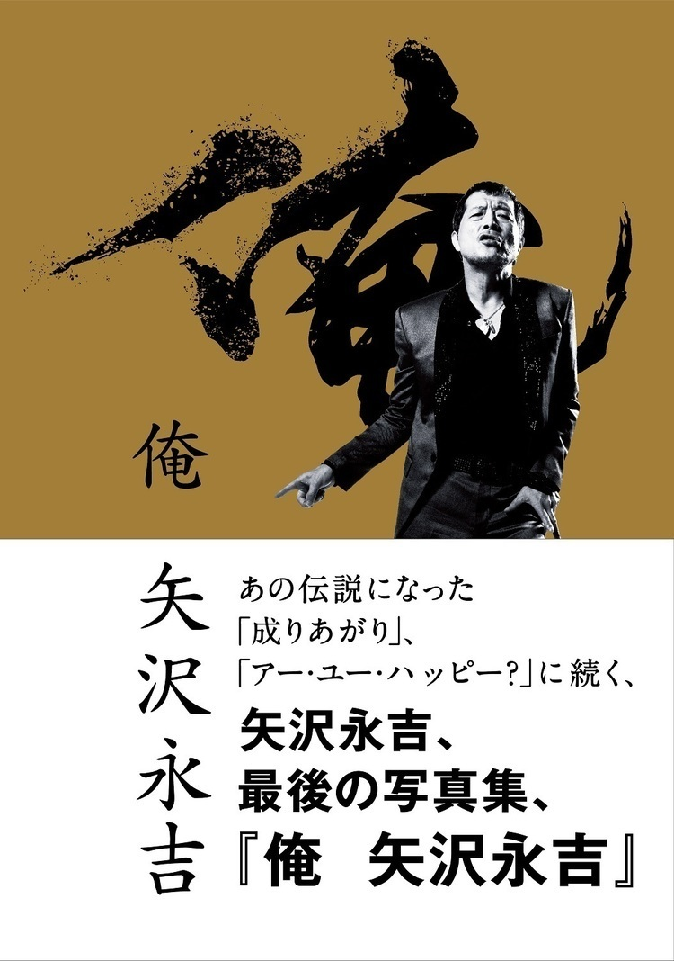 矢沢永吉の画像 p1_10