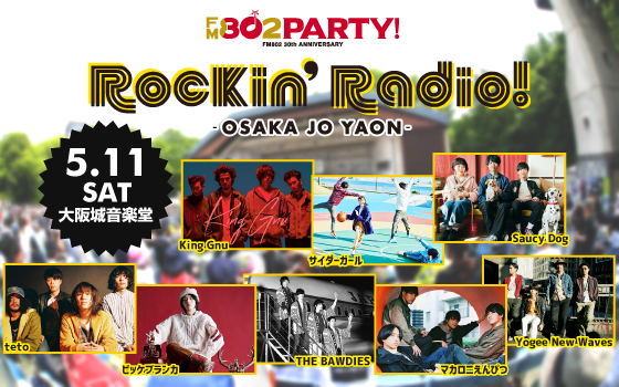FM802イベント「Rockin' Radio!...