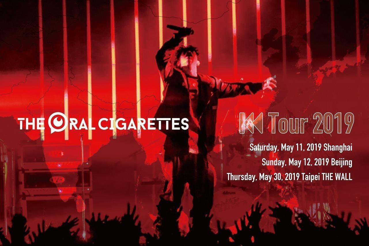 The Oral Cigarettes 5月に初のアジアツアー開催 上海 北京 台北を