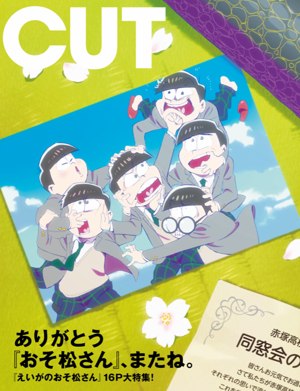 319発売cut 裏表紙にえいがのおそ松さん描き下ろしイラスト