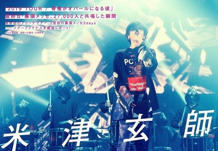 ROCKIN'ON JAPAN】5月号に米津玄師のライブレポート掲載! (2019/04/02 ...