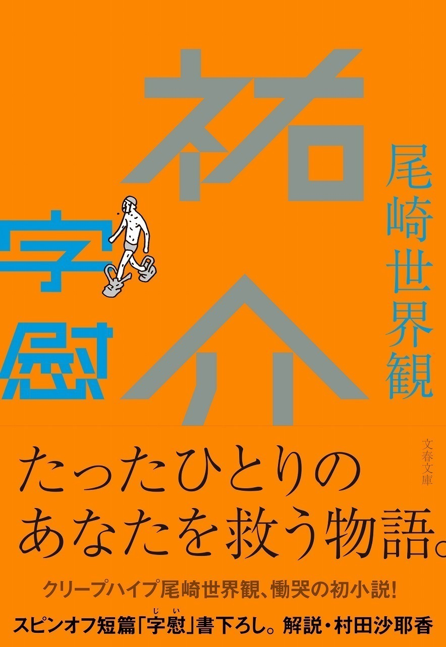 クリープハイプ・尾崎世界観、初の小説『祐介』文庫化決定。新たな ...
