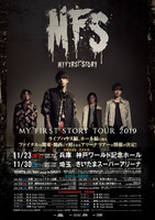 MY FIRST STORY、ツアー開催決定。ファイナルは関東&関西のアリーナで敢行