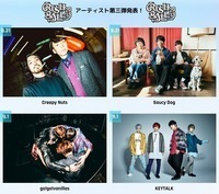 「RUSH BALL 2019」第3弾でKEYTALK、バニラズ、Saucy Dog、Creepy Nuts