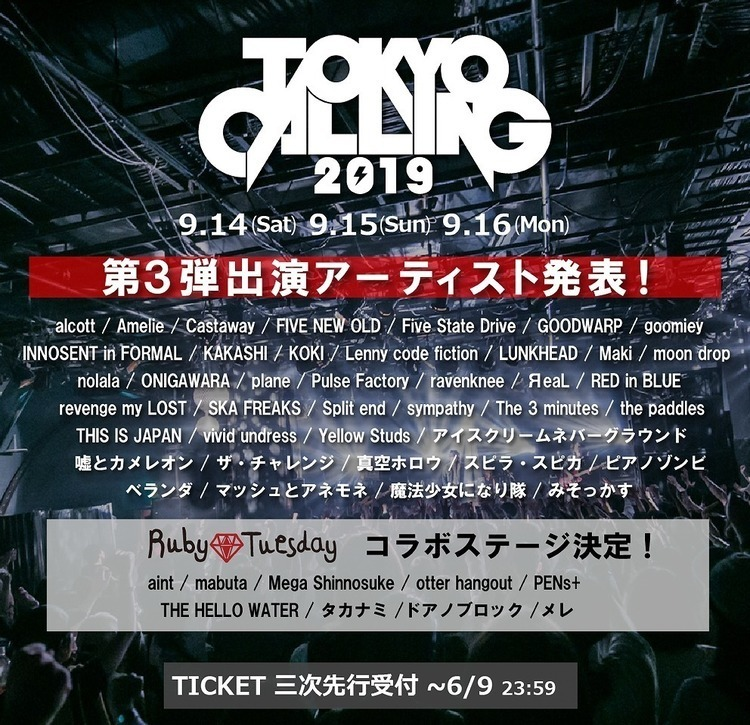 「TOKYO CALLING 2019」第3弾でFIVE NEW OLD、Lenny code fiction、ましょ隊ら49組