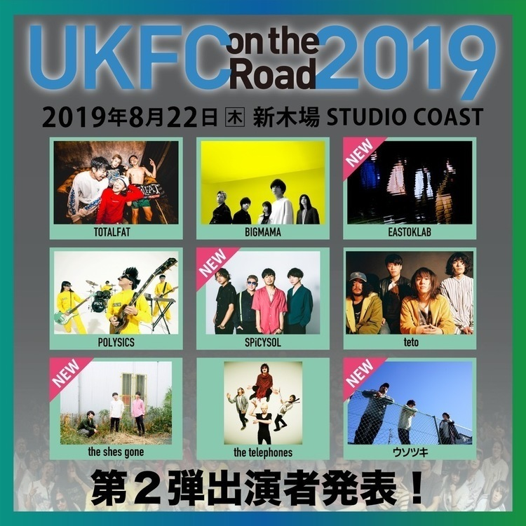 「UKFC on the Road」第2弾にウソツキ、SPiCYSOL、the shes gone、EASTOKLAB