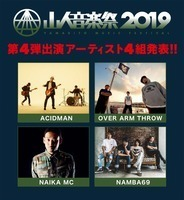 「山人音楽祭 2019」第4弾にACIDMAN、NAMBA69、OVER ARM THROW、NAIKA MC