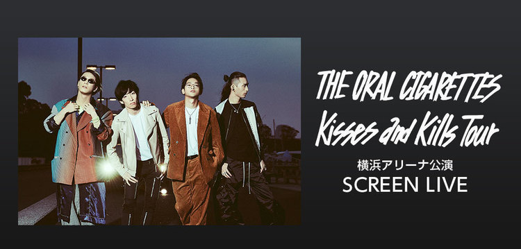 THE ORAL CIGARETTES、「Kisses and Kills Tour」スクリーンライブ開催。メンバー登壇舞台挨拶も - 「THE ORAL CIGARETTES『Kisses and Kills Tour 2018-2019』横浜アリーナ公演 SCREEN LIVE」
