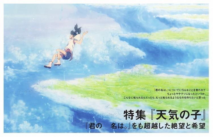 新海誠最新作『天気の子』24Pの大特集! 『君の名は。』をも ...