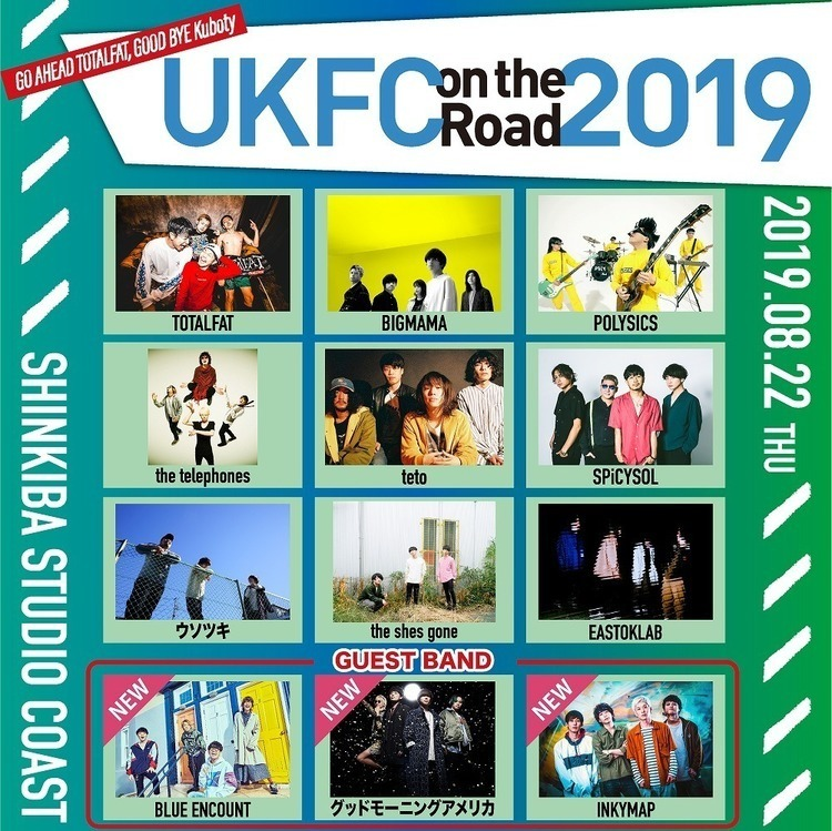 TOTALFAT、BLUE ENCOUNTら出演「UKFC on the Road 2019」タイムテーブル発表