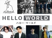 OKAMOTO'S、Official髭男dism、Nulbarichら参加の映画『HELLO WORLD』サントラ詳細発表 - 「2027Sound」©2019「HELLO WORLD」製作委員会