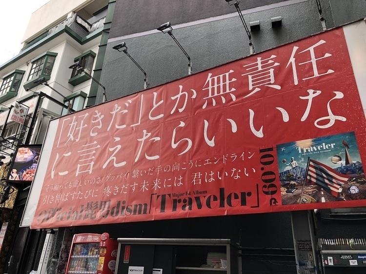 トラベラー official 髭 男 dism