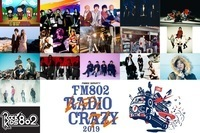 「FM802 RADIO CRAZY」第2弾に10-FEET、sumika、KEYTALK、King Gnuら17組