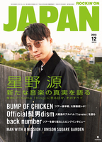 JAPAN、次号の表紙と中身はこれだ!星野 源、BUMP OF CHICKENツアーレポ、Official髭男dism、back number、UNISON SQUARE GARDEN…