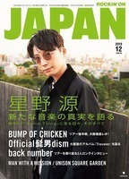 JAPAN最新号 表紙は星野 源! BUMP OF CHICKENツアーレポ、Official髭男dismなど - 『ROCKIN'ON JAPAN』2019年12月号