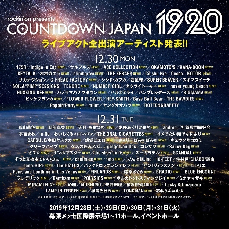 COUNTDOWN JAPAN 19/20、ライブアクト全出演アーティスト発表&第5次抽選先行受付スタート