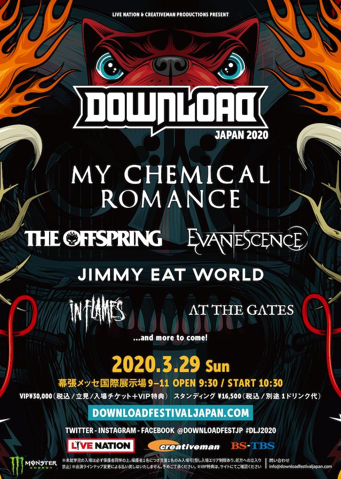 Download Japan 2020」第1弾ライ...
