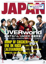 JAPAN、次号の表紙と中身はこれだ!UVERworld、BUMP OF CHICKENツアーレポ、ONE OK ROCKツアーレポ、[ALEXANDROS]、NANA-IRO ELECTRIC TOUR 2019…