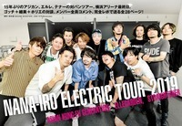 【ROCKIN'ON JAPAN】最新号でNANA-IRO ELECTRIC TOUR 2019を大特集!