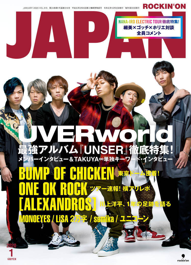 【ROCKIN'ON JAPAN】最新号でNANA-IRO ELECTRIC TOUR 2019を大特集! - 『ROCKIN'ON JAPAN』2020年1月号