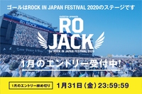 「RO JACK for ROCK IN JAPAN FESTIVAL 2020」、エントリー受付開始!