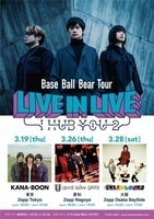 Base Ball Bear、2年ぶりの主催対バンツアーにKANA-BOON、ユニゾン、電話ズ - 「Base Ball Bear TOUR『LIVE IN LIVE~I HUB YOU 2~』」
