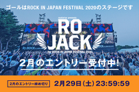 「RO JACK for ROCK IN JAPAN FESTIVAL 2020」2月のエントリー受付中